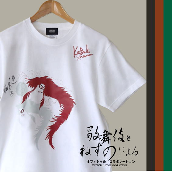歌舞伎ファンのためのTシャツシリーズ!