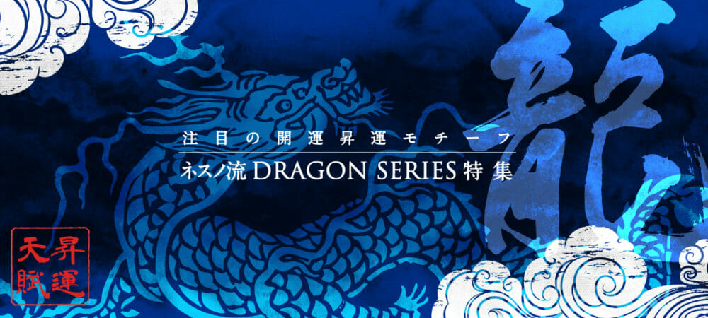 dragon_series