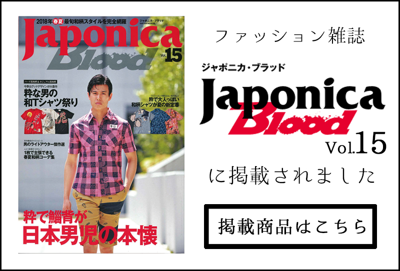 japonicablood-vol15-b