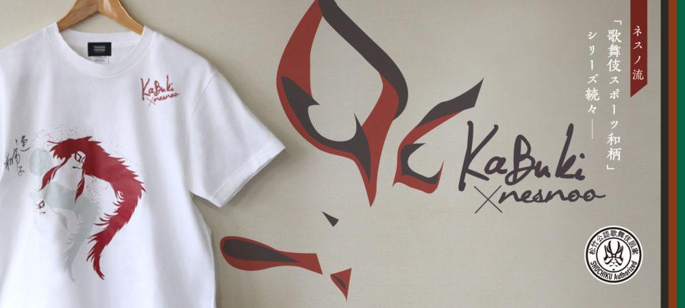 kabuki-top-pc