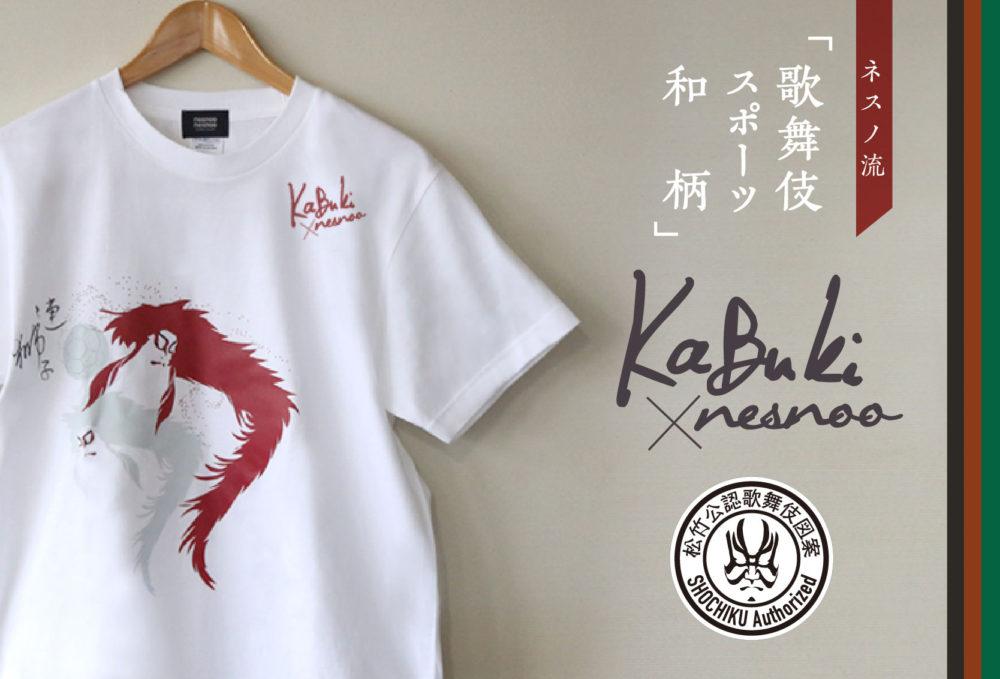 kabuki × nesnooコラボレーション