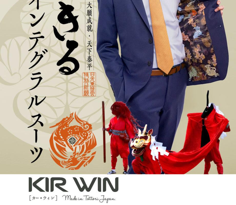 kirwinIMG02